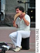 Купить «Музыкант с флейтой Пана. Москва, Старый Арбат», эксклюзивное фото № 926082, снято 12 июня 2009 г. (c) Alexei Tavix / Фотобанк Лори