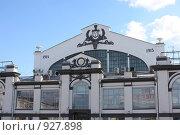 Купить «Торговый Дом Центральный (ТДЦ) .Крытый рынок в г. Саратове,», фото № 927898, снято 17 июня 2009 г. (c) Anna Kavchik / Фотобанк Лори
