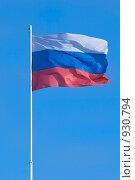 Флаг России. Стоковое фото, фотограф Курганов Александр / Фотобанк Лори