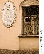 Купить «Мемориальная доска на здании, в котором скончался Суворов А. В.», фото № 935946, снято 12 июня 2009 г. (c) nikshor / Фотобанк Лори