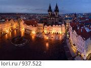 Купить «Прага. Староместская площадь», фото № 937522, снято 22 февраля 2009 г. (c) Марченко Дмитрий / Фотобанк Лори