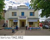 Купить «Здание автостанции Таруса», фото № 942882, снято 14 июня 2009 г. (c) Fro / Фотобанк Лори