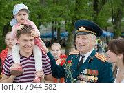 Купить «Ветеран и ребенок», фото № 944582, снято 9 мая 2009 г. (c) Михаил Ворожцов / Фотобанк Лори