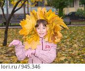 Купить «Девочка осень», фото № 945346, снято 11 октября 2008 г. (c) Зубко Юрий / Фотобанк Лори