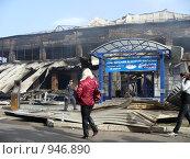 Купить «Разрушенный торговый центр», фото № 946890, снято 26 мая 2009 г. (c) Сергей Девяткин / Фотобанк Лори