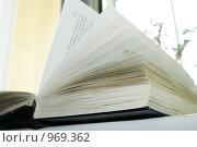 Открытая книга. Стоковое фото, фотограф Алексей Васильев / Фотобанк Лори