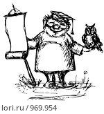 Купить «Учитель», иллюстрация № 969954 (c) Татьяна Петрова / Фотобанк Лори