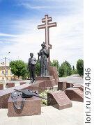 Купить «Памятник примирения и согласия на площади Ермака в Новочеркасске», фото № 974046, снято 11 июля 2008 г. (c) Александр Тихонов / Фотобанк Лори
