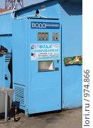 Купить «Автомат газированной воды», фото № 974866, снято 10 января 2008 г. (c) Наталья / Фотобанк Лори