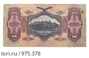 Купить «100 пенго, венгерская купюра 1930 года», фото № 975378, снято 27 июня 2009 г. (c) Руслан Кудрин / Фотобанк Лори