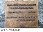 Купить «Памятный знак, посвященный Полтавскому сражению. Коломенское», эксклюзивное фото № 978870, снято 9 июля 2009 г. (c) Журавлев Андрей / Фотобанк Лори