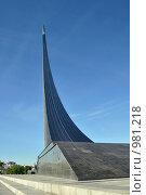 """Купить «Монумент """"Покорителям космоса""""», фото № 981218, снято 27 мая 2009 г. (c) Олег Рыбаков / Фотобанк Лори"""
