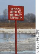 Купить «Выход на лед запрещен», фото № 995298, снято 22 января 2008 г. (c) Smolin Ruslan / Фотобанк Лори