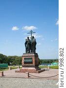 Купить «Памятник Кириллу и Мефодию в Коломне», фото № 998802, снято 13 июня 2009 г. (c) Юлия Сайганова / Фотобанк Лори