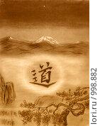 Купить «Пейзаж в китайском стиле с иероглифом Дао Дэ Цзин», иллюстрация № 998882 (c) Алексей Баринов / Фотобанк Лори