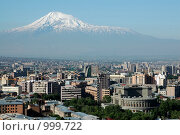 Купить «Вид на центр Еревана и гору  Арарат», фото № 999722, снято 31 мая 2009 г. (c) Марианна Меликсетян / Фотобанк Лори