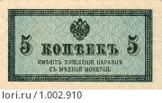 Купить «Разменный билет 5 копеек (1915 год)», фото № 1002910, снято 15 декабря 2018 г. (c) Хименков Николай / Фотобанк Лори