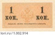 Купить «Разменный билет 1 копейка (1915 год) оборотная сторона», фото № 1002914, снято 15 декабря 2018 г. (c) Хименков Николай / Фотобанк Лори