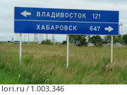 Купить «Дорожный указатель расстояния до Владивостока и Хабаровска», фото № 1003346, снято 29 июля 2009 г. (c) Сергей Флоренцев / Фотобанк Лори