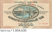 Купить «Приватизационный чек (ваучер)», фото № 1004630, снято 3 апреля 2020 г. (c) Хименков Николай / Фотобанк Лори