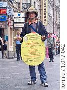 Купить «Живая реклама на улицах Санкт-Петербурга», фото № 1017042, снято 20 июля 2009 г. (c) Павел С. / Фотобанк Лори