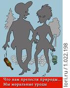 Моральные уроды. Стоковая иллюстрация, иллюстратор Сергей Халадад / Фотобанк Лори