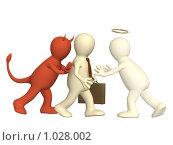 Борьба добра и зла. Стоковая иллюстрация, иллюстратор Лукиянова Наталья / Фотобанк Лори