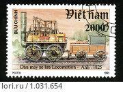Купить «Вьетнамская марка с поездом», иллюстрация № 1031654 (c) Василий Нижников / Фотобанк Лори