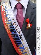 Купить «Выпускник школы», фото № 1033042, снято 23 мая 2009 г. (c) Антон Корнилов / Фотобанк Лори