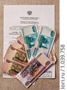 Исполнительный лист по гражданскому делу. Стоковое фото, фотограф Константин Мартынов / Фотобанк Лори