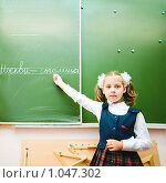 Купить «Ученица начальной школы», фото № 1047302, снято 20 августа 2009 г. (c) Евгений Захаров / Фотобанк Лори