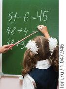 Купить «Ученица у доски решает примеры на уроке математики», фото № 1047946, снято 20 августа 2009 г. (c) Оксана Гильман / Фотобанк Лори