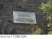 """Тоннель № 18 """"Киркирей-3"""". Кругобайкальская железная дорога (2009 год). Редакционное фото, фотограф Дарья Киселева / Фотобанк Лори"""