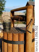 Старый деревянный колодезь с кованым ведром. Стоковое фото, фотограф Федор Болба / Фотобанк Лори