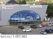 Купить «Тойота центр Измайлово», эксклюзивное фото № 1057982, снято 22 июля 2009 г. (c) Дмитрий Неумоин / Фотобанк Лори