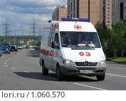 Купить «Скорая помощь едет по дороге», эксклюзивное фото № 1060570, снято 21 июля 2009 г. (c) lana1501 / Фотобанк Лори
