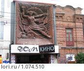 Купить «Красноярск. Дом кино», фото № 1074510, снято 13 августа 2009 г. (c) Юлианна Аракчеева / Фотобанк Лори