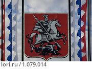 Купить «Герб Москвы на фоне неба», фото № 1079014, снято 5 сентября 2009 г. (c) Дарья Филин / Фотобанк Лори