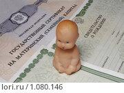 Купить «Пупсик сидит на документах (материнском капитале и свидетельстве о рождении)», фото № 1080146, снято 9 сентября 2009 г. (c) Анастасия Семенова / Фотобанк Лори