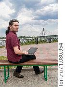 Мужчина с ноутбуком в парке. Стоковое фото, фотограф Хижняк Екатерина / Фотобанк Лори