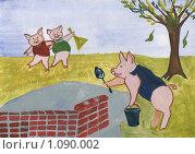 Купить «Три поросенка. рисунок», иллюстрация № 1090002 (c) Ольга Лерх Olga Lerkh / Фотобанк Лори