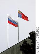 Купить «Флаги России и Кемеровской области», фото № 1090926, снято 12 сентября 2009 г. (c) Максим Попурий / Фотобанк Лори