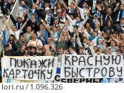 Купить «Протест против Быстрова», фото № 1096326, снято 13 сентября 2009 г. (c) Александр Николаев / Фотобанк Лори