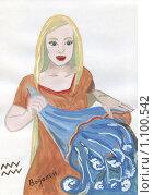 Купить «Водолей. рисунок», иллюстрация № 1100542 (c) Ольга Лерх Olga Lerkh / Фотобанк Лори