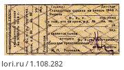 Купить «Контрольный талон, стандартная справка на январь 1948 г», фото № 1108282, снято 18 августа 2018 г. (c) Александр Карачкин / Фотобанк Лори