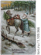 Купить «Старинная открытка. С Рождеством Христовым. Отпечатано в Германии. 1912 год.», фото № 1109966, снято 25 мая 2020 г. (c) Юлия Врублевская / Фотобанк Лори