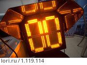 Купить «Таймер для светофора», фото № 1119114, снято 26 августа 2009 г. (c) Zelenograd.ru / Фотобанк Лори