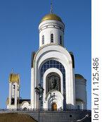 Купить «Храм на Поклонной горе, вид сбоку», фото № 1125486, снято 5 сентября 2009 г. (c) Neta / Фотобанк Лори
