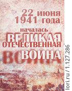 Купить «Плакат посвященный началу Великой Отечественной Войны», фото № 1127286, снято 5 сентября 2009 г. (c) Антон Корнилов / Фотобанк Лори