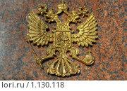 Купить «Золотой герб РФ», фото № 1130118, снято 6 сентября 2009 г. (c) Алексей Росляков / Фотобанк Лори